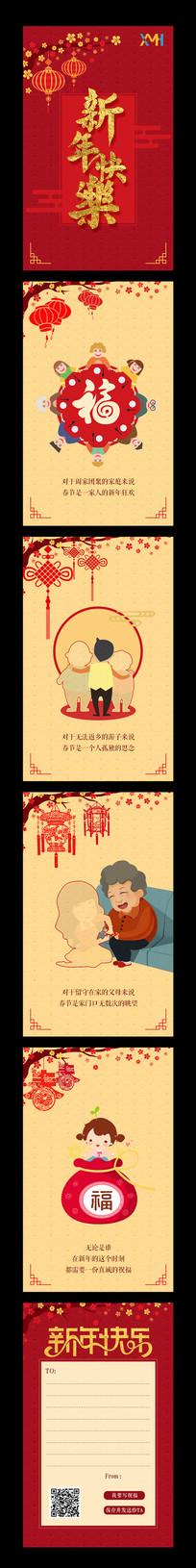 新年贺卡h5海报设计