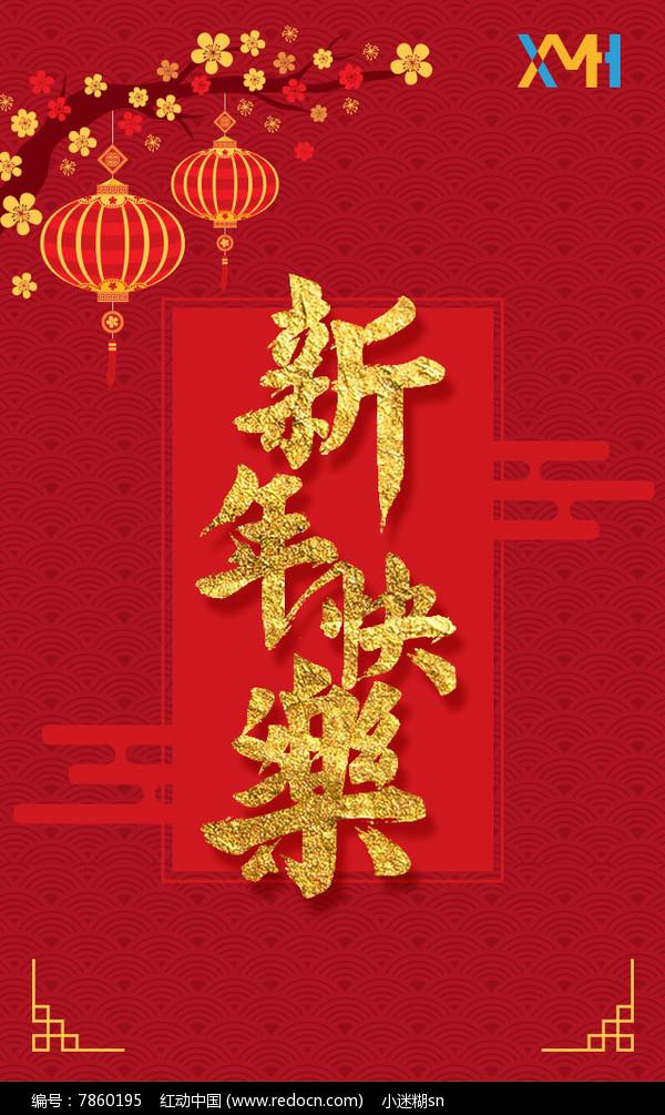 新年快乐祥云背景手机端海报图片