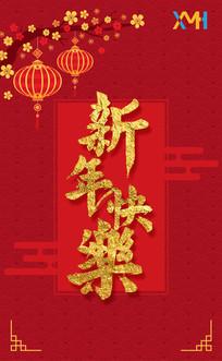 新年快乐祥云背景手机端海报
