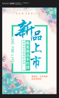 新品上市简约梦幻春季促销海报设计