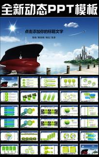 运输类PPT模板
