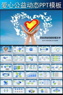 志愿者团员党委希望梦想活力PPT幻灯片