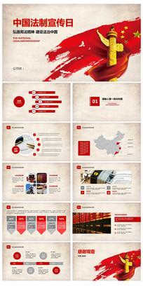 中国法制宣传日PPT