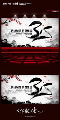 中国风315晚会背景