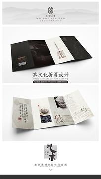 中国风禅茶文化折页设计模板