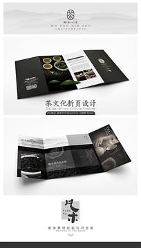 中国风茶叶文化折页设计模板