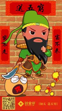 中国风年味手机端海报设计