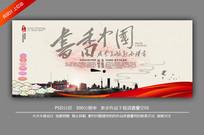 中国风书香中国宣传海报