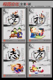 中国风校园文化古典学礼志孝展板