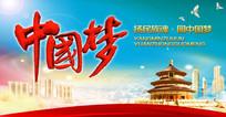 中国梦主题创意海报