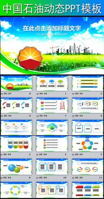 中国石油中石油中国风动态PPT模板