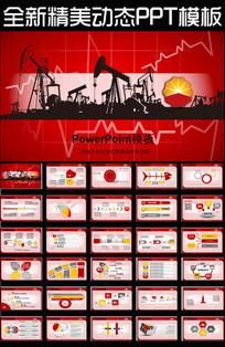 中石油PPT动态模板石油PPT背景图片