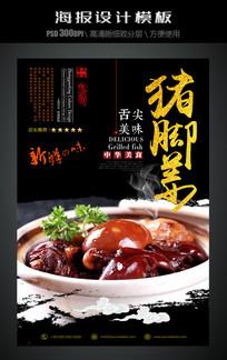 猪脚姜中国风美食海报