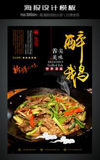 醉鹅中国风美食海报