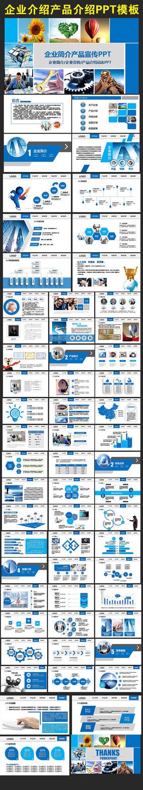 最新蓝色企业介绍产品介绍动态PPT模板