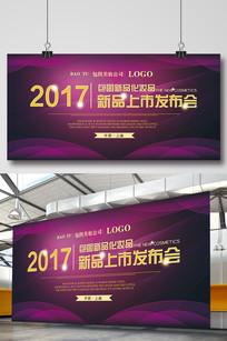 2017化妆品新品上市发布会紫色背景