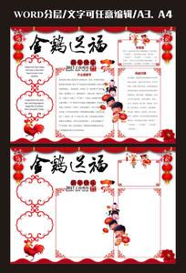 2017鸡年春节元旦小报新年手抄报