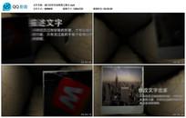 AE CC划痕怀旧图文展示视频