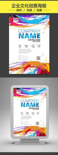 彩色墨迹艺术创意PSD海报