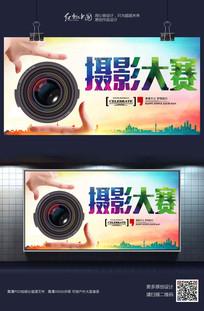 炫彩时尚摄影大赛宣传海报设计模板
