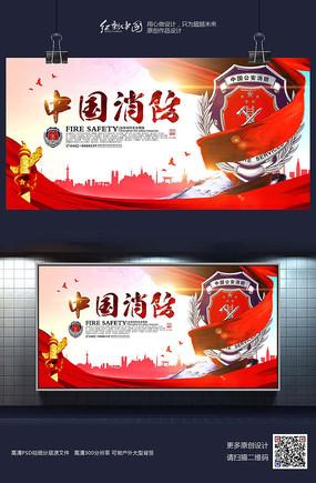 创意炫彩中国消防宣传海报设计素材