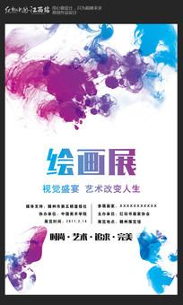 创意蝴蝶水彩绘画展海报