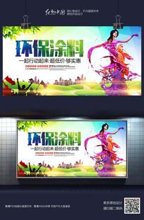 创意绿色环保涂料宣传海报设计素材