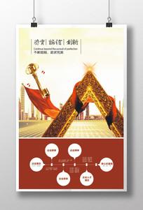 创意商务海报背景素材