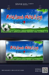 创意时尚生态环境建设海报