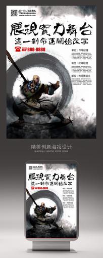 创意水墨招聘宣传海报设计