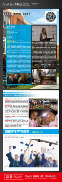 出国留学机构宣传单页