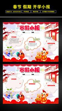 春节小报新年寒假生活小报