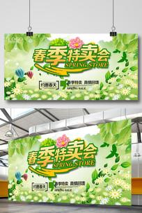 春季特卖会促销活动宣传海报