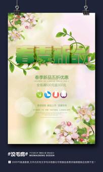 春季新品上市海报设计