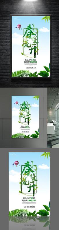 春暖花开春节海报