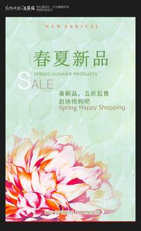 春夏新品清新大气春季促销时尚海报