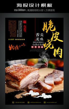 脆皮烧肉中国风美食海报