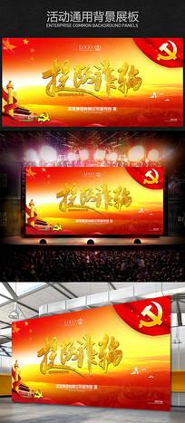 电信诈骗宣传广告海报设计