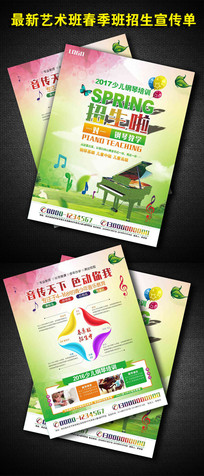 钢琴班培训招生宣传单