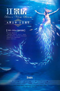 高端蓝色江景别墅美女海报