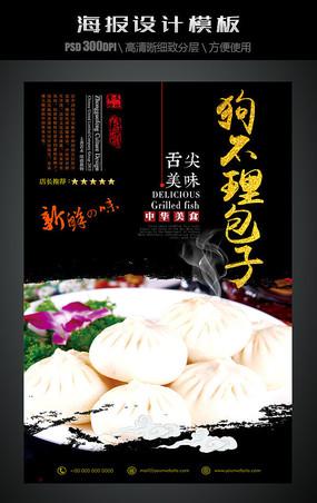 狗不理包子中国风美食海报
