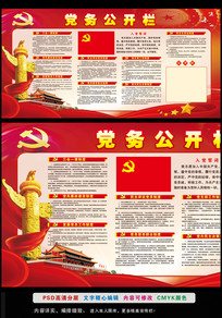 红色大气党员室党务公开栏
