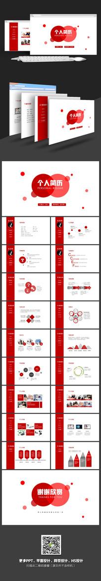 红色个人介绍简历ppt模板