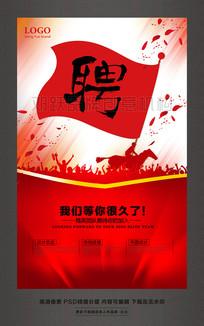 红色企业招聘活动海报模板