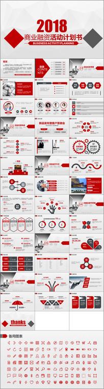 红色商业融资活动计划书PPT