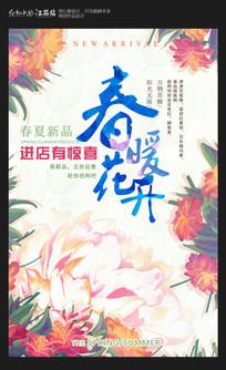 华丽繁复春暖花开春节促销海报设计