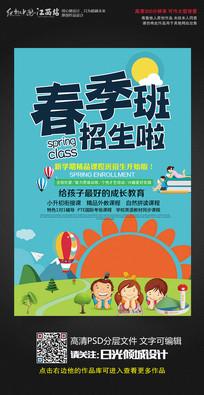 简约创意春季招生培训班招生宣传海报