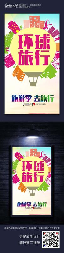 简约时尚环球旅行宣传海报设计