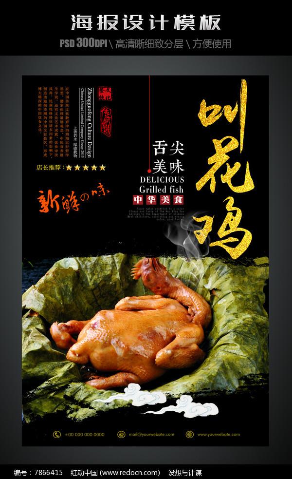 叫花鸡中国风海报美食官网美食欧利图片