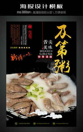 及第粥中国风美食海报